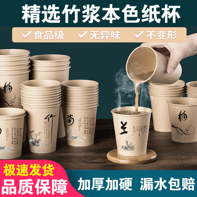 Disposable cups paper cups custom made printed LOGO natural color tea cups home office thickened commercial wholesale