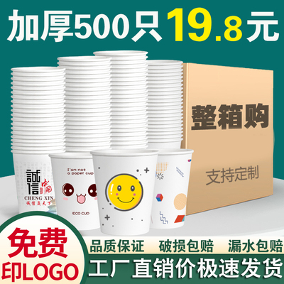 Paper Cup Disposable Cup Custom Printed LOGO Commercial Wholesale Custom Printed Advertising Cup 1000 Pack Household FCL