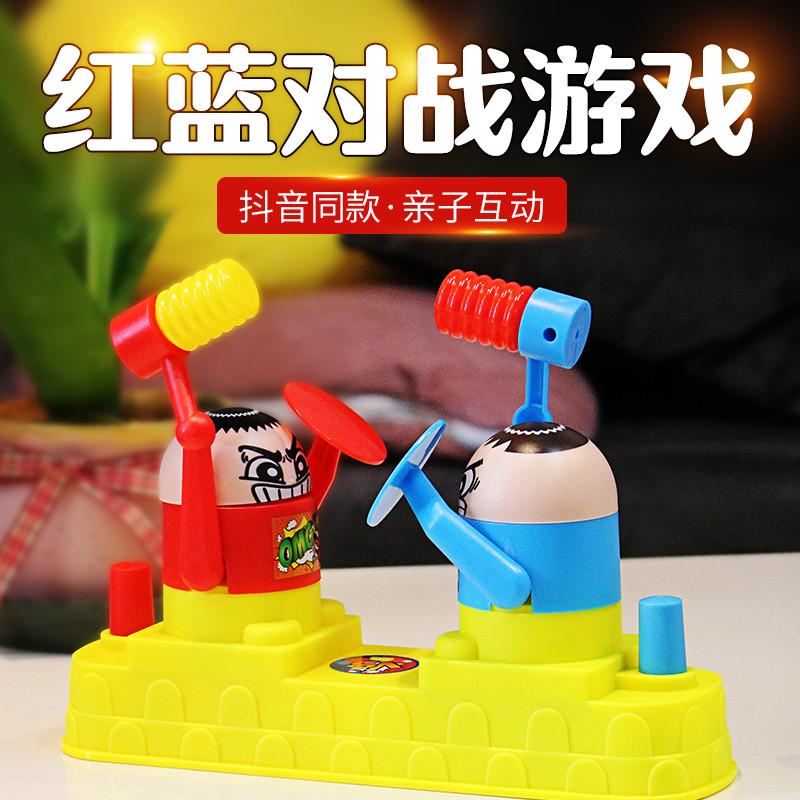抖音网红同款儿童红蓝攻守对战小人双人打头玩具亲子互动游戏对打