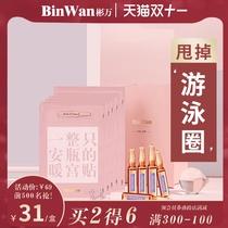 刘涛推荐BinWan安瓶精油暖宫贴艾草热敷发热贴暖宝宝宫寒调理