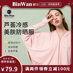 【香港Binwan】防紫外线冰丝防晒衣