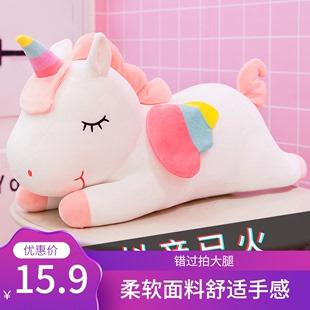 独角兽公仔毛绒玩具可爱床上睡觉抱枕女生大号玩偶布娃娃生日礼物