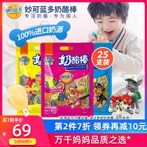 袋原味混合水果健康寶寶零食芝士500gX2包郵百吉福兒童棒棒奶酪棒
