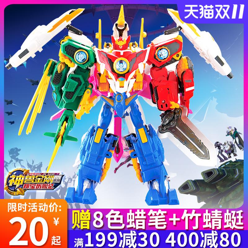 神兽金刚4邦宝历险记玩具6合体变形天神地兽男孩儿童大机器人套装