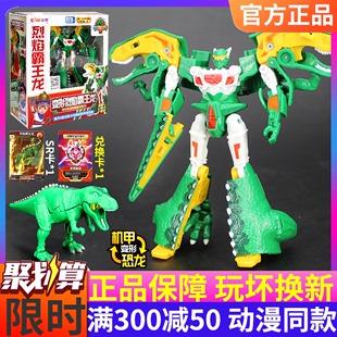 心奇爆暴龙战车2机甲战龙新奇男孩变形烈焰霸王龙机器人玩具恐龙品牌