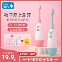 儿童电动牙刷1-2-3-6-10岁以上宝宝婴儿幼儿一岁自动小孩护齿软毛