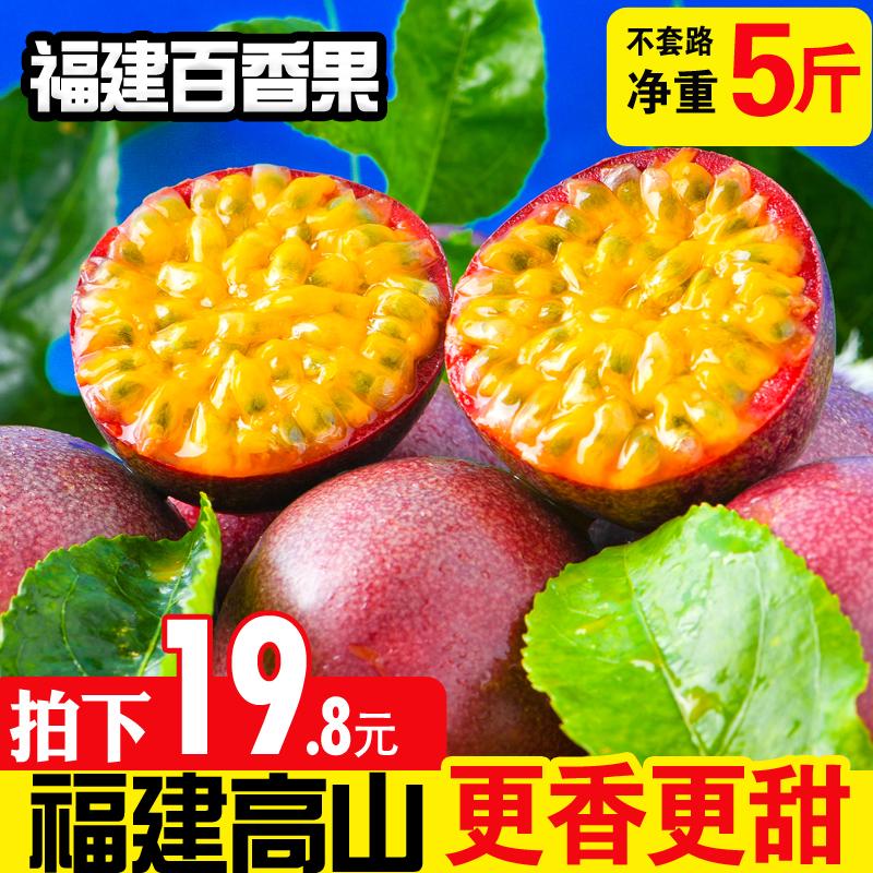 云南百香果广西一特级大果红果