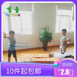 10个起包邮幼儿园呼啦圈儿童小号塑料体操圈早操活动道具呼啦圈