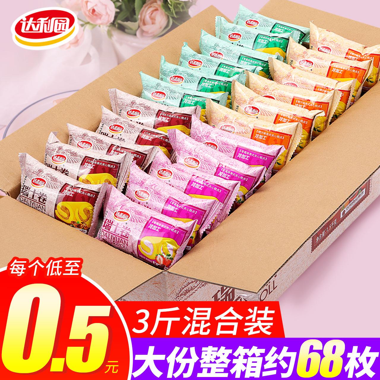 达利园瑞士卷营养健康早餐夹心软面包小零食整箱装毛巾卷蛋糕食品