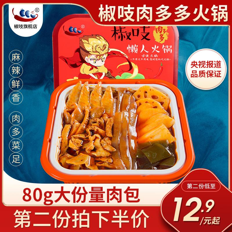 椒吱肉多多400g方便速食自热自煮即食懒人网红自助麻辣便携小火锅