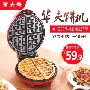 爱夫号烤华夫饼机小型家用商用功能松饼机小双面加热电饼铛蛋糕机