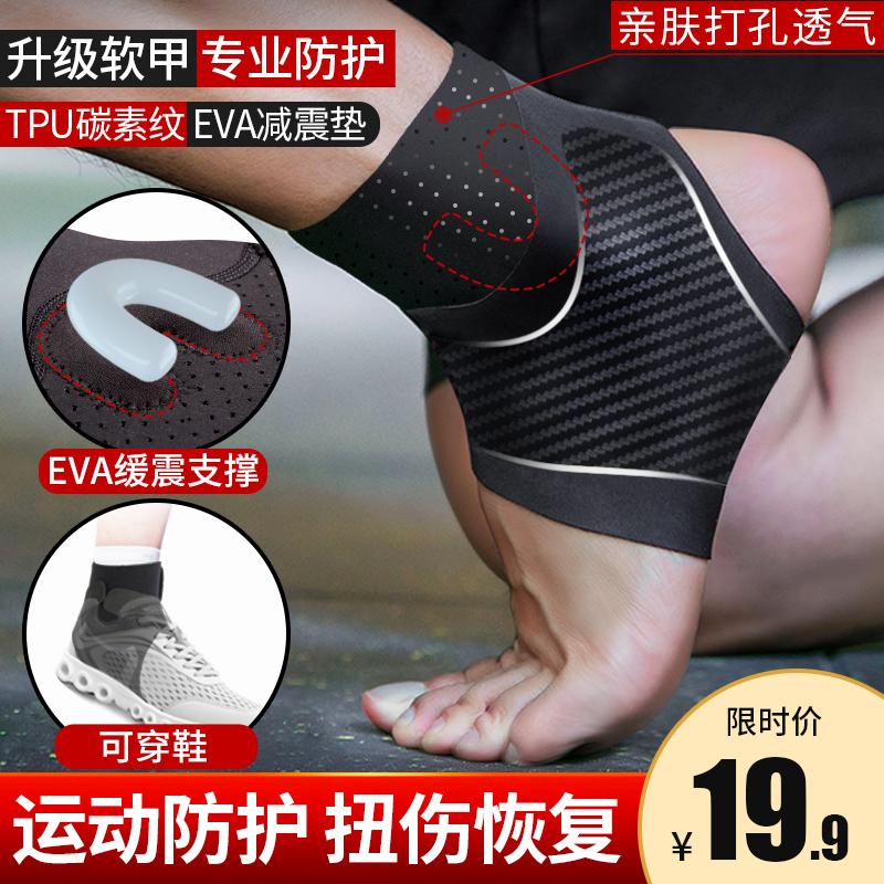 护踝脚踝护具保护套男女运动扭伤恢复防崴脚固定康复关节薄款篮球