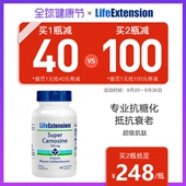 Lifeextension超级肌肽抗糖丸美肌抗糖化细毛孔美白衰老Carnosine