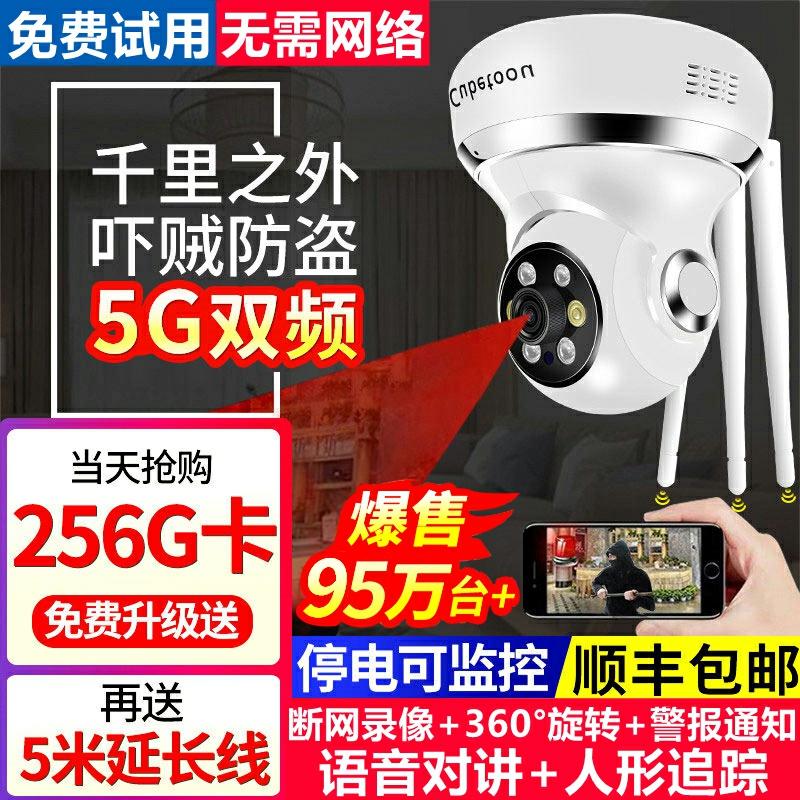 无线360度全景摄像头无死角室外4G连手机远程高清夜视家用监控器