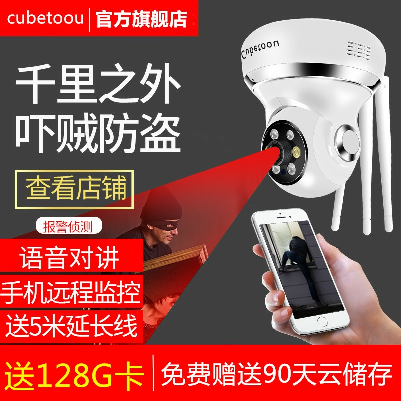 Wireless 360 degree panoramic camera does not need network, outdoor connection with mobile phone, remote HD night vision home monitor