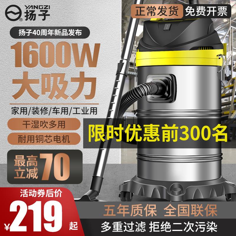 扬子吸尘器大吸力家用手持式强力