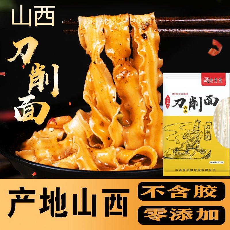 Shanxi sliced noodles specialty wide face buckwheat hand rolled noodles non fried low-fat staple food vermicelli, oil splashed noodles and fried noodles with sauce