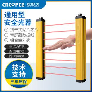 CNTOPTE 安全光栅红外对射光幕传感器防盗报警器幕帘红外线探测器