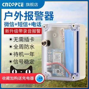 cntopte新款远程户外夹子报警器