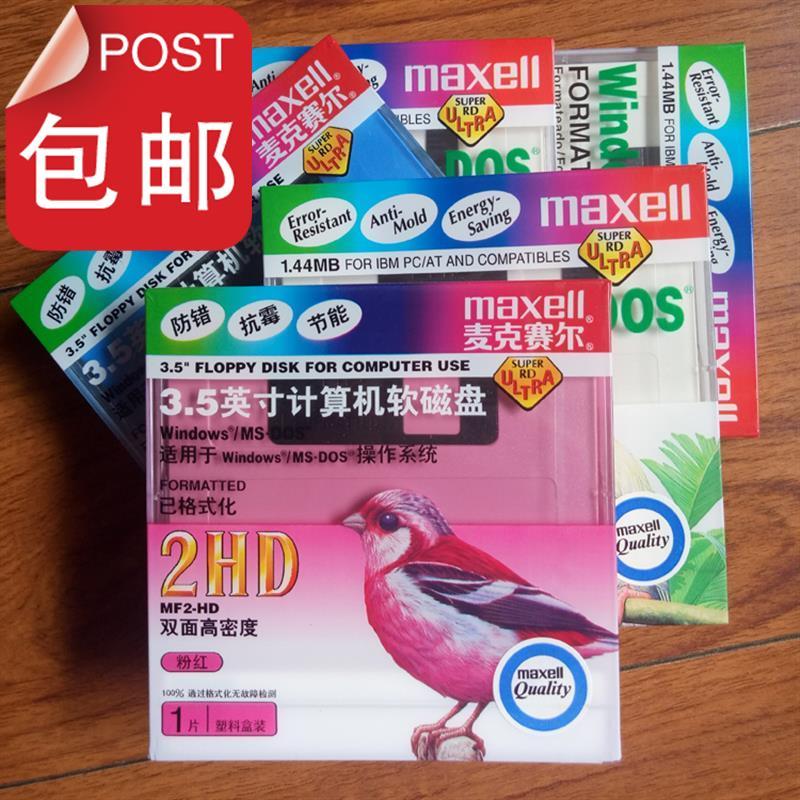 5张包邮 软盘 绣花机纺织机 电脑磁盘◆新款◆ a盘 3.5寸软盘 1.4