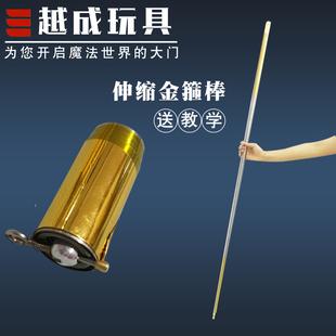 舞台魔术道具套装 金属钢弹棒 金箍棒 伸缩棒收缩棒 才艺表演演出