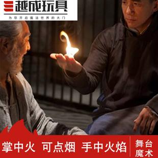 漂浮火 舞台魔术道具套装 手中火焰 可点烟 掌中火 空手出火 近景