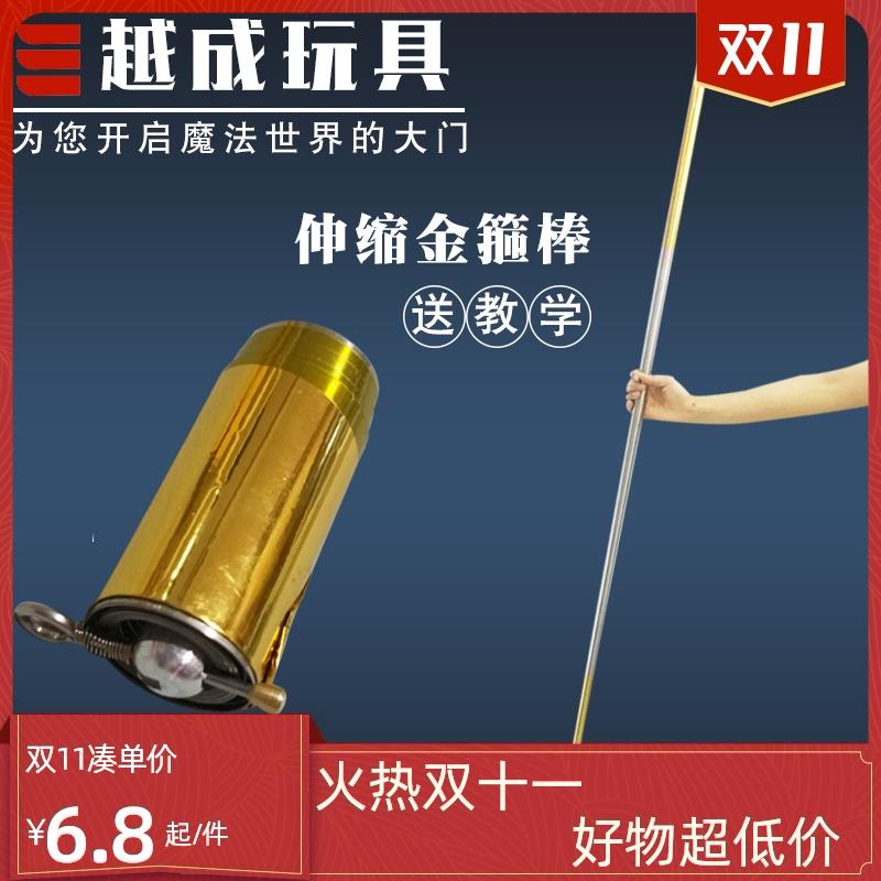 金箍棒 金属钢弹棒 伸缩棒收缩棒 舞台魔术道具套装 才艺表演演出