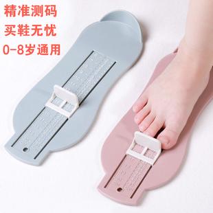 宝宝量脚器家用婴儿新生儿童买鞋神器长测量器内长量鞋尺码测量仪