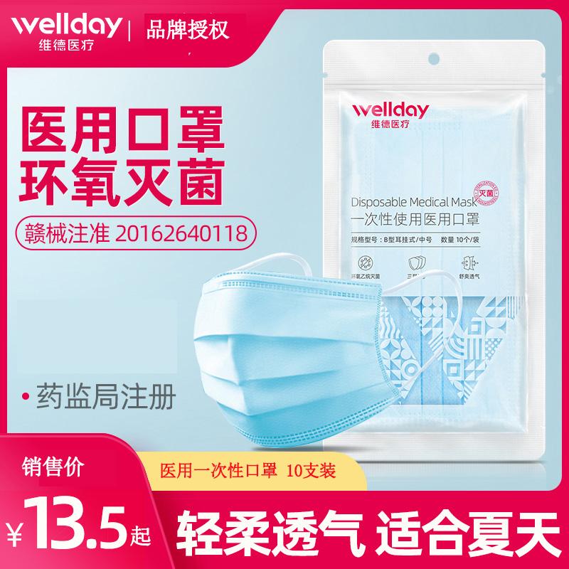 维德医疗一次性使用医用口罩无菌防尘透气成人防护医用三层口罩