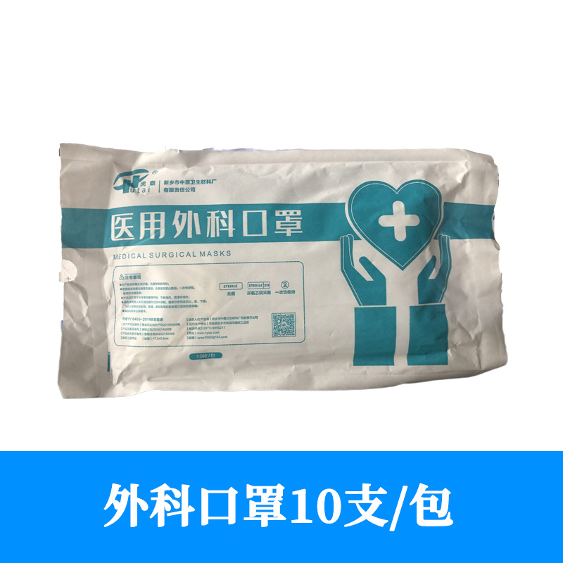 Vader medical disposable medical mask sterile dust-proof breathable medical three-layer mask