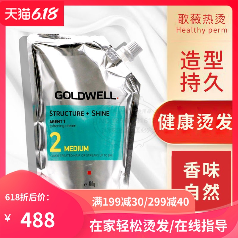 Gewei green leaf permanent roll fever perm cream imported from Germany