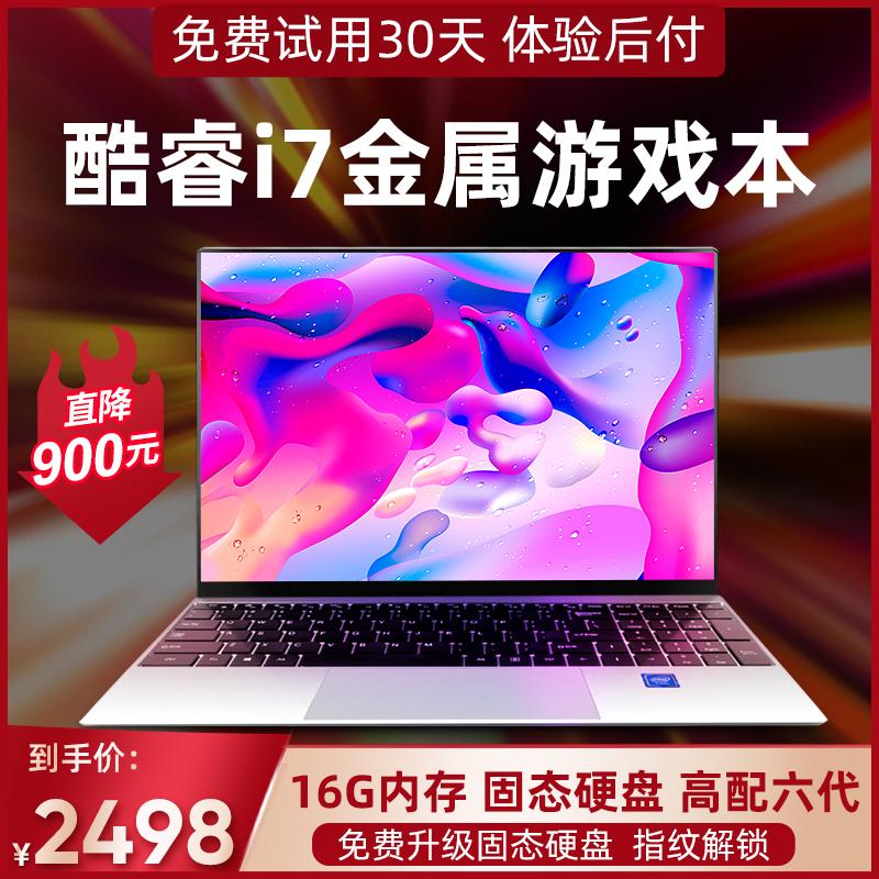 笔记本电脑游戏本2020新款轻薄便携学生酷睿i7手提大屏15.6英寸女生款超薄大学生简约超极本学习办公用商务