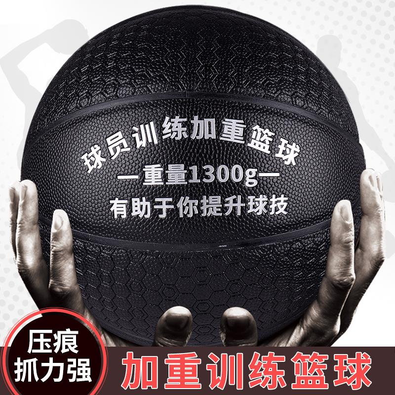 The authentic products increase the weight of basketball training coach No.7 1kg 1.3KG 1.5kg, indoor and outdoor cement floor wear-resistant load