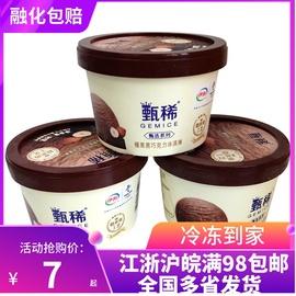 虎宏冷饮伊利甄稀榛果黑巧克力冰淇淋90g冰激凌冷饮 新品图片