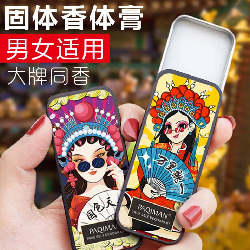 买1送1固态口袋香水男女生香膏