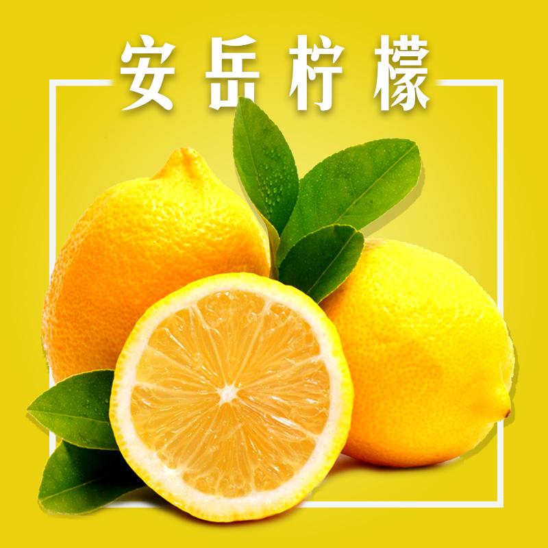满29.90元可用18元优惠券启檬安岳新鲜黄柠檬4斤中小果皮薄批发包邮买2份发10斤
