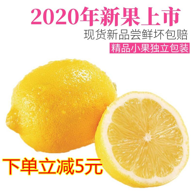 一级小果黄柠檬新鲜5斤整箱现货应季水果皮薄汁多包邮奶茶店专用
