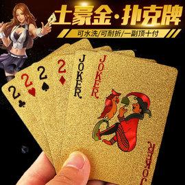 扑克牌PVC塑料扑克防水可水洗黄金色朴克土豪金金属创意加厚纸牌