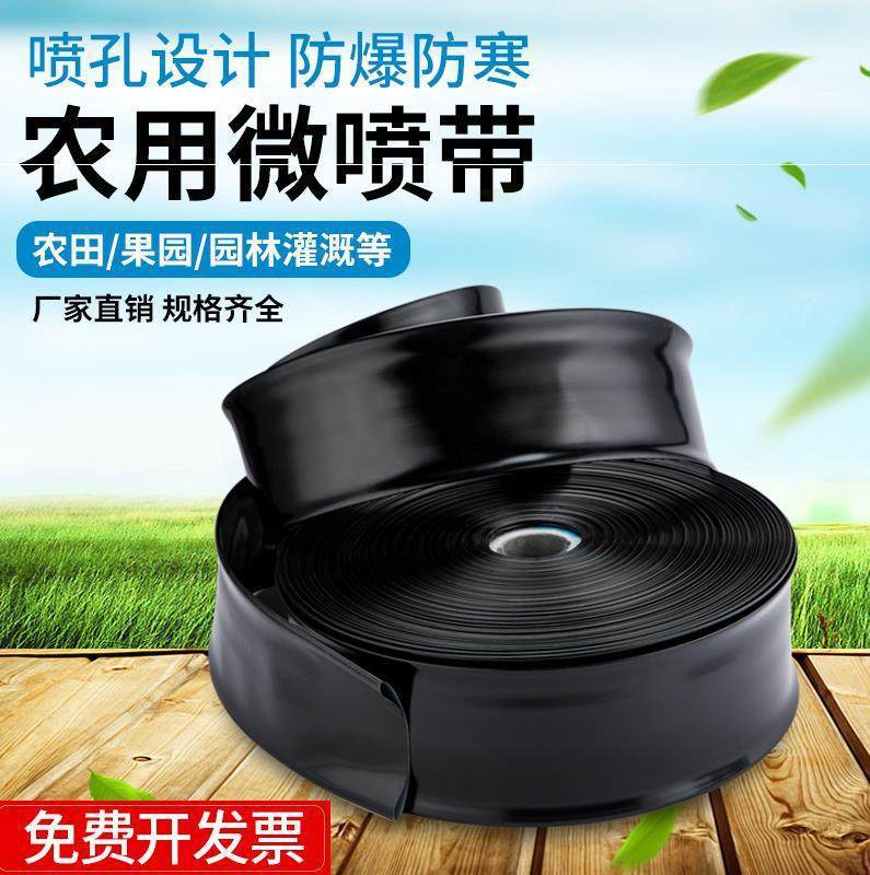 Braided pipe micro spray belt household brand new material 1 inch 25mm portable silicone spray pipe garden PE black pipe flower watering pipe