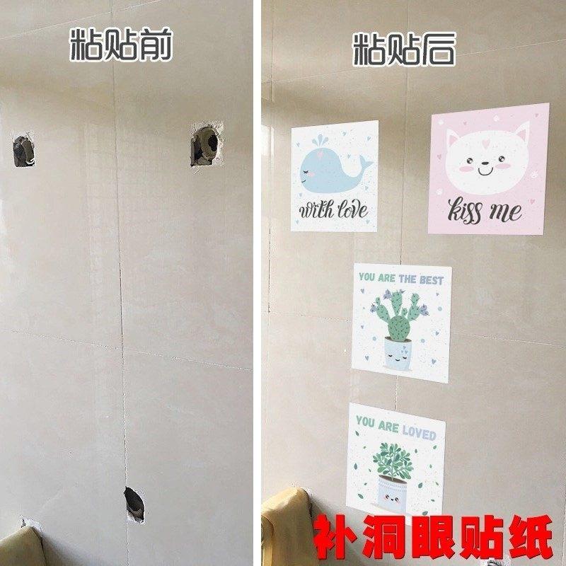 夏季补洞遮瑕橱柜浴室卫生间瓷砖装饰自粘墙贴纸贴画眼孔家具厨房