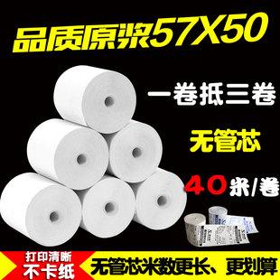 热敏纸57x50无管芯超市美团收款纸