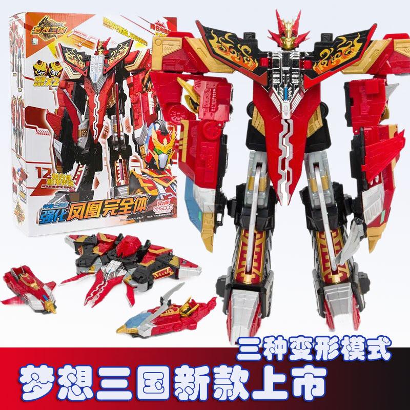 梦想三国玩具机器人英雄牌曹操凤凰14群英三刘备七合体传奇至尊王