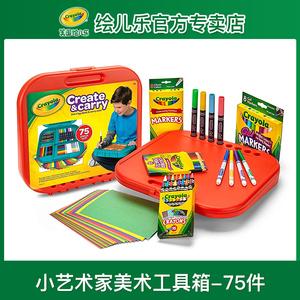 绘儿乐小艺术家美术工具箱礼盒 儿童彩笔蜡笔彩色铅笔绘画套装