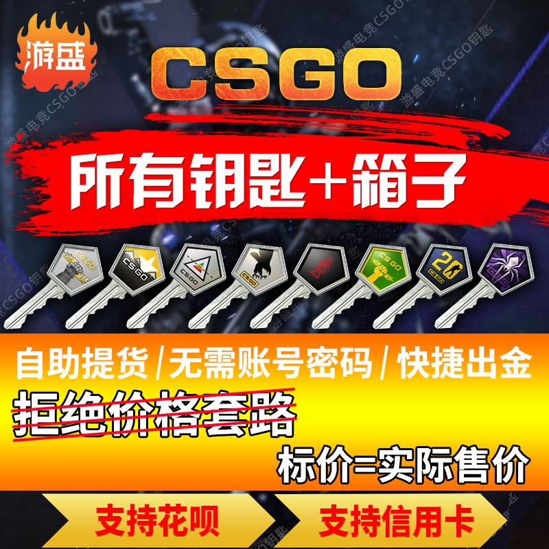 csgo钥匙 不转区快发光谱棱彩手套任意钥匙+steam余额+csgo箱子