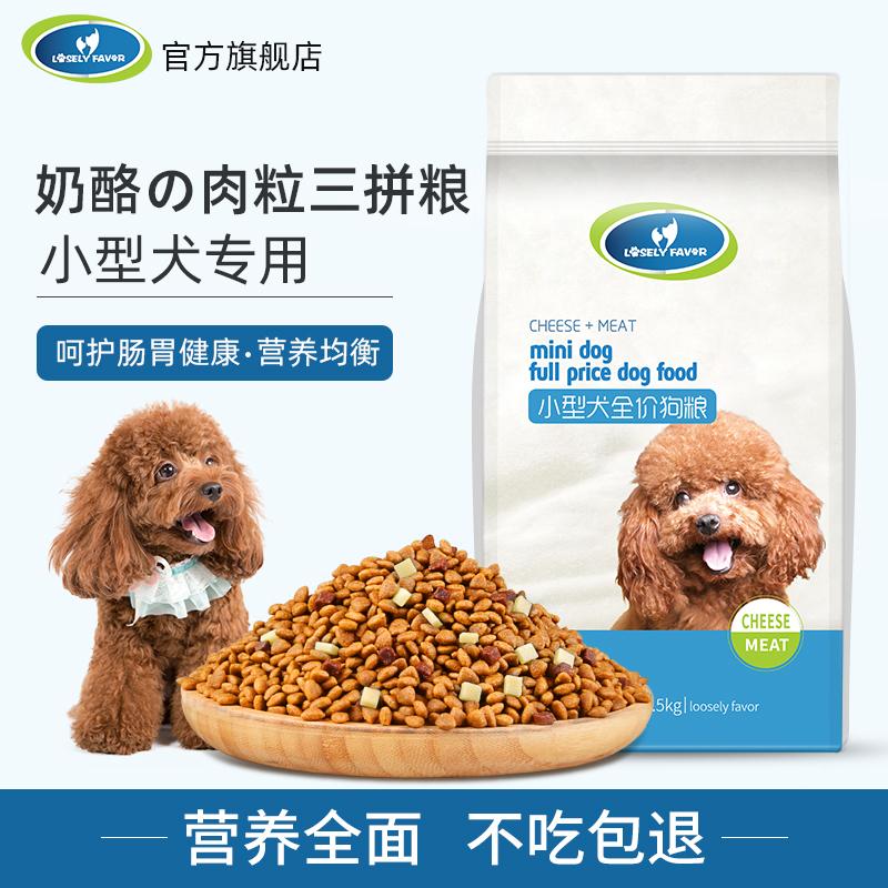 3斤狗粮泰迪比熊柯基博美贵宾法斗去泪痕小型犬幼犬成犬粮通用型