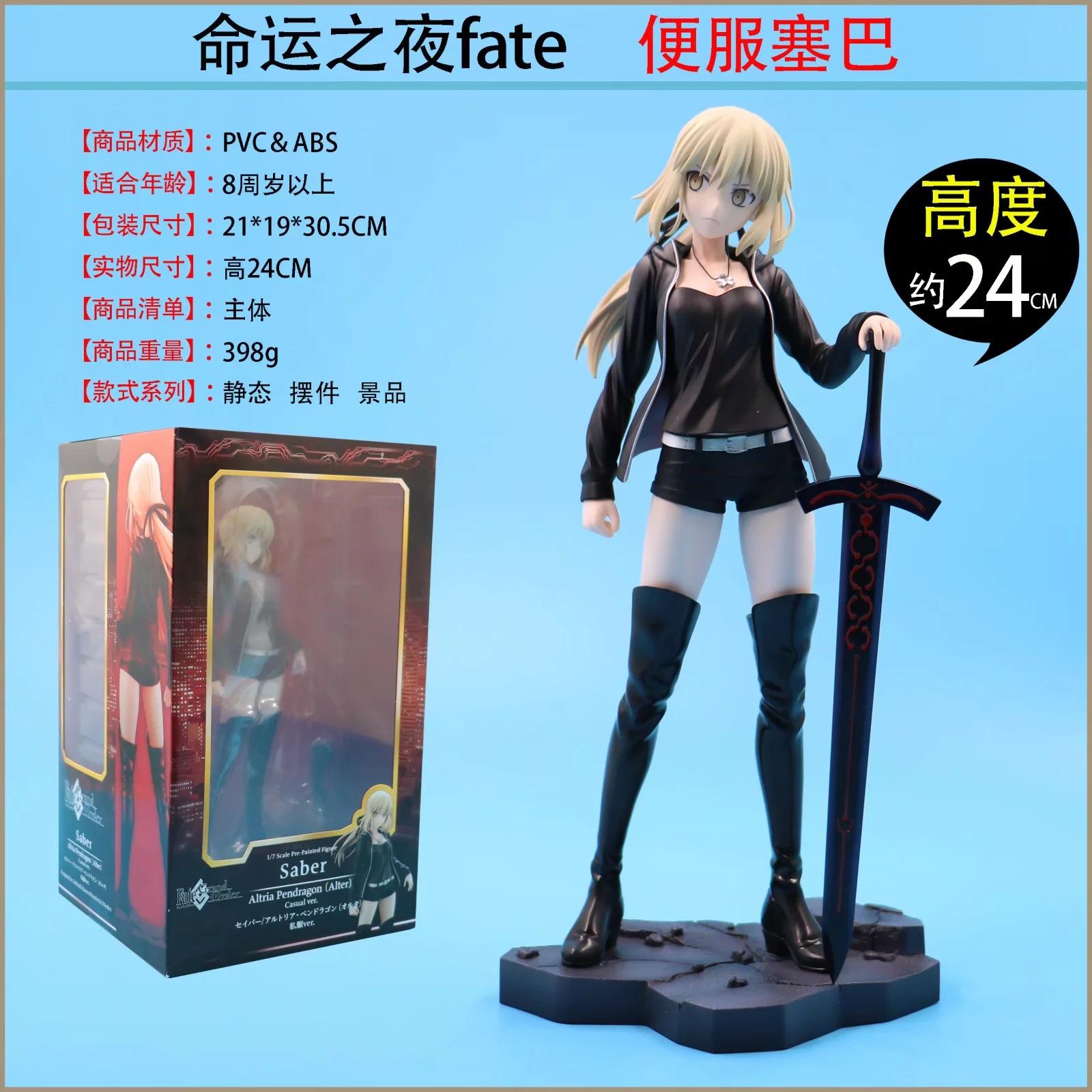 厂家直销 Fate 黑塞巴 saber 便服 阿尔托莉雅 手办 玩具 公仔