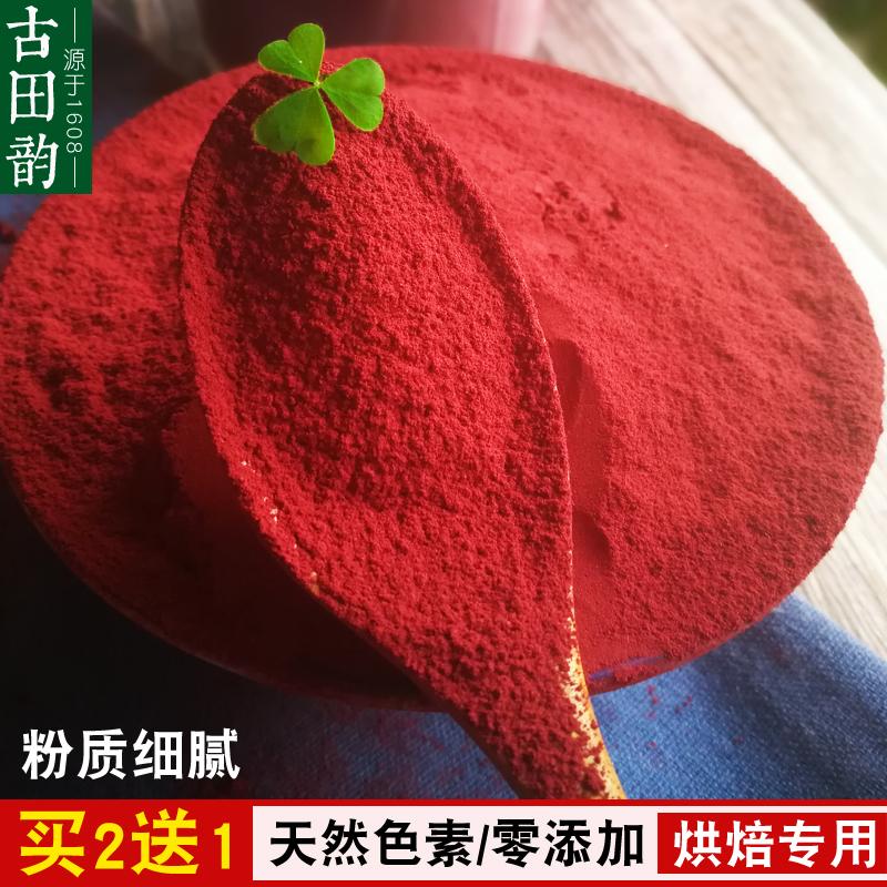 天然红曲粉古田红曲米粉卤味食品上色可食用色素烘焙原料果蔬粉