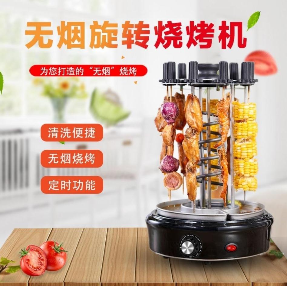 电烧烤炉家用电烧烤架子无烟烤炉小型烤肉炉烤串室内电烤盘烤串机