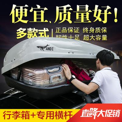 汽车顶行李箱哈弗H9 车载旅行箱瑞虎8宝骏730霸道酷威通用SUV超薄