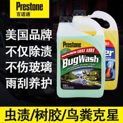 百适通玻璃水 汽车玻璃水雨刮水清洗剂冬季防冻四季通用